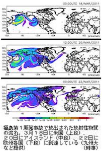 Núvol radioactiu de Fukushima assoleix Islàndia i Europa